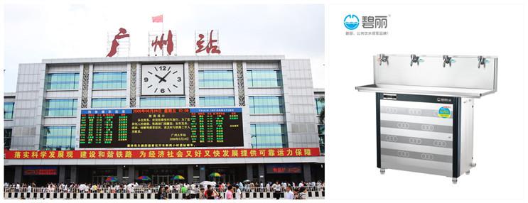 车站客户案例——广州火车站.jpg